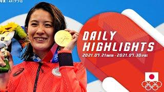 東京2020オリンピック DAILY HIGHLIGHTS 前半戦総集編