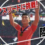 『東京2020オリンピック The Official Video Game™』桐生祥秀 メイキング映像