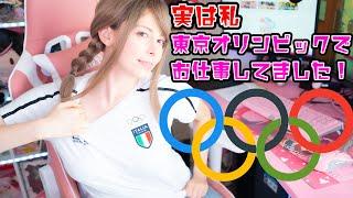 東京2020オリンピックで仕事してきました