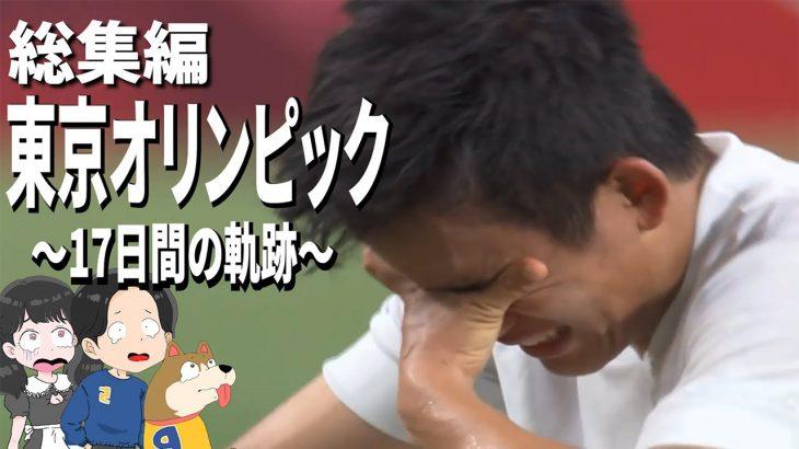 栄光の架橋/ゆず~東京オリンピック2020総集編~17日間の軌跡。