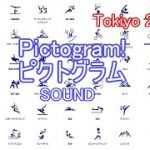 【東京オリンピック2020】Tokyo Olympic Pictogram SOUND ピクトグラムBGM