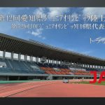 2021愛知県ジュニアオリンピック トラック