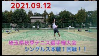 2021.09.12_埼玉県秋季テニス選手権大会シングルス本戦1回戦