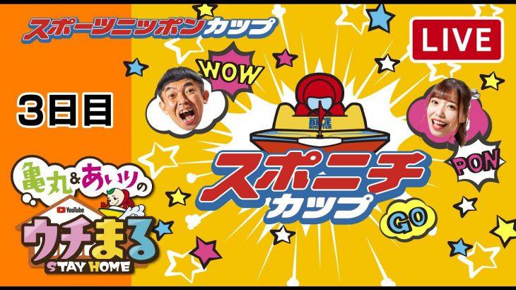 【ウチまる】2021.09.25~3日目~スポーツニッポンカップ~【まるがめボート】