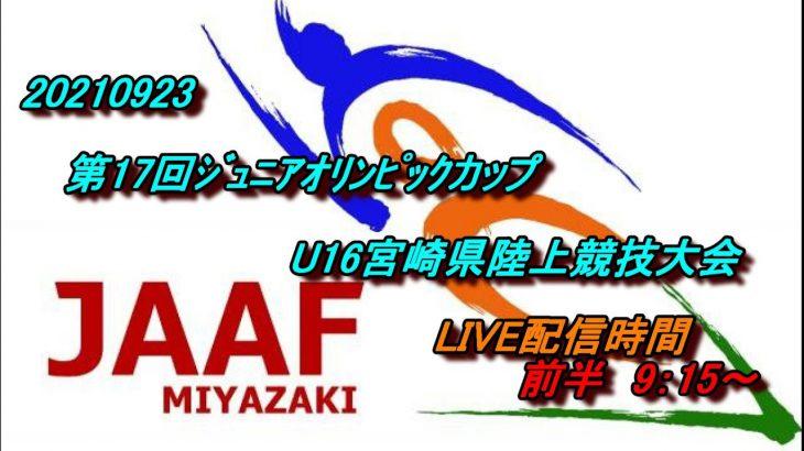 20210923 第17回ジュニアオリンピックカップ U16宮崎県陸上競技大会 前半