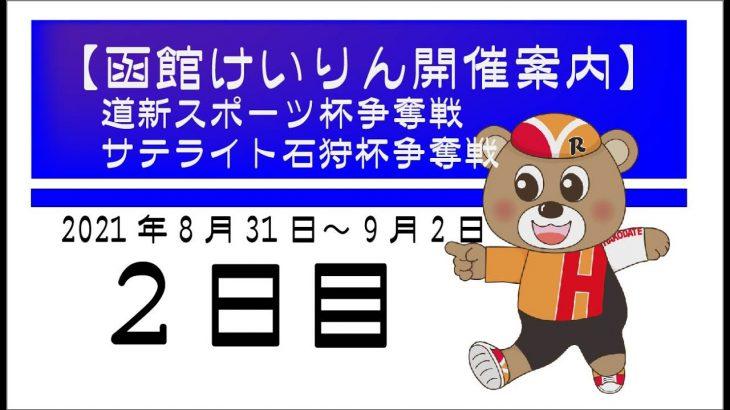 (2021/9/1) 道新スポーツ杯争奪戦・サテライト石狩杯争奪戦 2日目|函館競輪