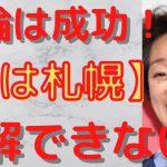 【オリンピック パラリンピック 橋本聖子】五輪閉幕。橋本オリンピック担当大臣「五輪は大成功。バッハさん、有難う。また来てね。2030年は、札幌で招致したいな。」何寝言言ってんの?