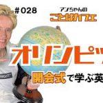 #28 オリンピック開会式で学ぶ英語