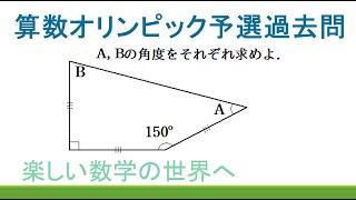 【算数・中学数学 幾何問題】第2回算数オリンピック予選 第8問 角度の問題 面白い幾何の問題を2つのアプローチで解説 JJMO JMO IMO  Math Olympiad Problems