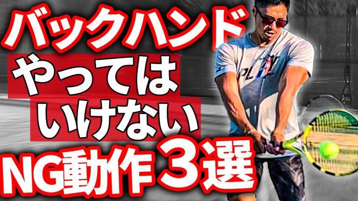 【テニス】一瞬で両手バックハンドが安定する!やってはいけない動き3選!【松尾友貴プロ】
