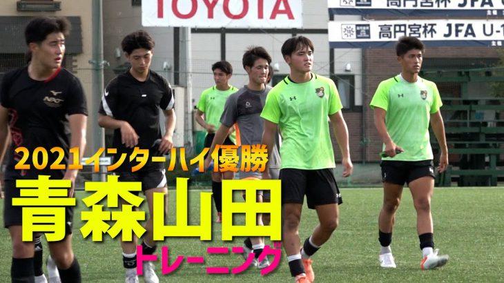 高校サッカー3冠を狙う…夏の王者・青森山田高校トレーニング公開!