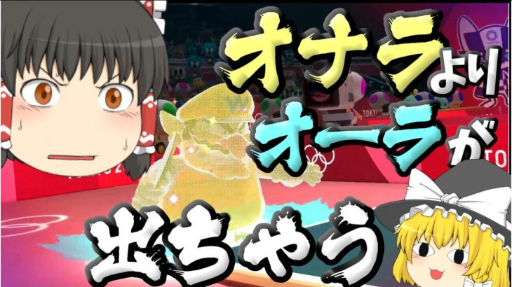 【東京オリンピック3日目】 卓球カリスマデブ現る!!【ゆっくり実況/マリオ&ソニック ATpart3】