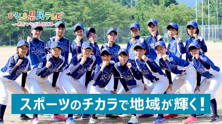 カープ道×ひろしま県民テレビ「わがまち♡スポーツで地域を笑顔に!」(令和3年3月31日)