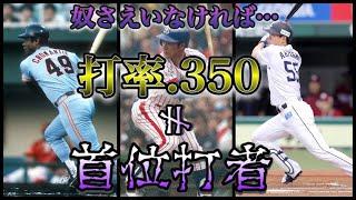 【プロ野球】打率.350で首位打者を獲れなかった男13選