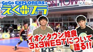 3×3イオンタウン姶良の決勝戦振り返り!「えくプラ」オリンピックのバスケ感想も【第5回】