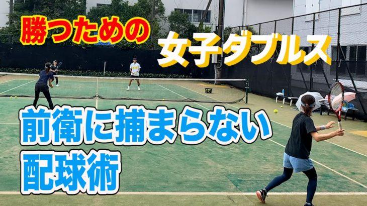 【相手前衛にポーチさせない ゲームの作り方の基本】テニス 実戦的で使えるセンターセオリーはこの配球パターン 勝つための女子ダブルスレッスン 第44回