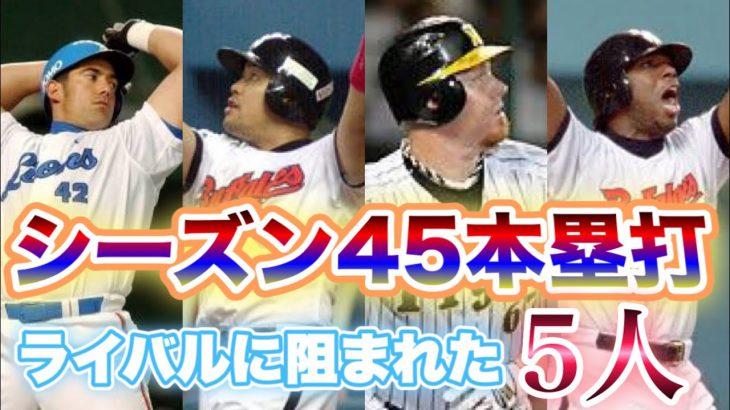 【プロ野球】45本塁打記録したのに…ホームラン王逃した5人!!