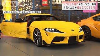 レゴ48万個で実物大スポーツカー 走るんです!(2021年8月12日)