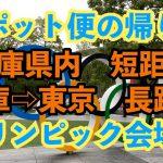 【58歳で軽貨物】スポット配送の帰りにオリンピック会場へ行って来ました。