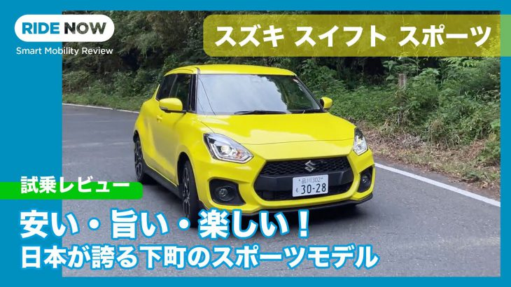 スズキ スイフトスポーツ(6速MT)  試乗レビュー by 島下泰久