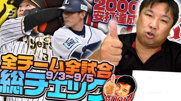阪神が底力発揮で首位浮上!ロッテは9月以降では51年ぶり単独首位!【全試合総チェック】3連戦のGOODプレー・BADプレーを語ります!