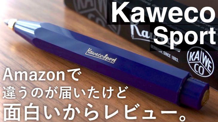 【開封】カヴェコエレガンスをAmazonで注文したらカヴェコスポーツが届いた。