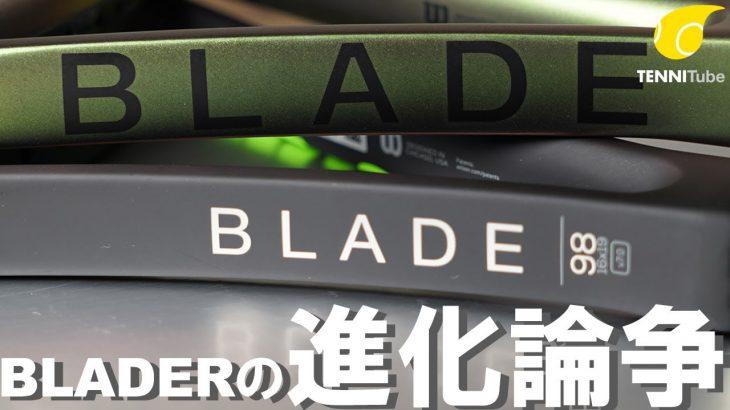 テニスラケット。本日発売のBLADE V8の進化について論争します![テニエンス] No.21