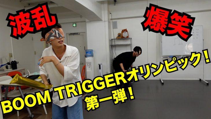 【企画】Boom Triggerオリンピック第一弾〜気配斬り〜前編
