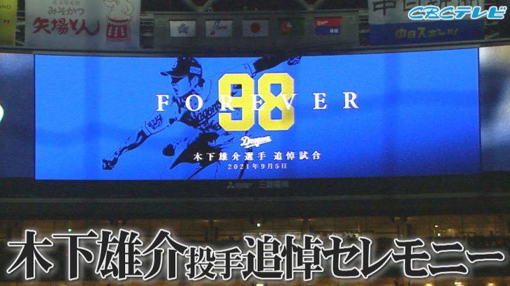 木下雄介さん追悼試合 試合前追悼セレモニーCBCテレビ プロ野球中継 『燃えよドラゴンズ』9月5日 中日×DeNA
