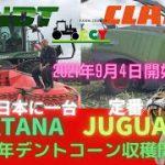 【速報】【オリンピック閉会記念】日本に一台だけのFENDTの自走式ハーベスター 日本初のデントコーン収穫作業動画&CLAAS JAGUAR960 2箇所でのCCYデントコーン収穫作業開始!4K 十勝