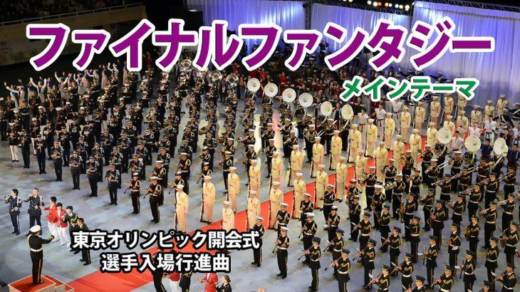 ファイナルファンタジー FINAL FANTASY / 東京オリンピック 開会式入場曲