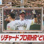 """【スポーツキラリ★】リチャード プロ初HR""""どすこい"""""""