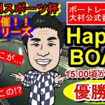 HappyBoat 夜の九州スポーツ杯 7日目