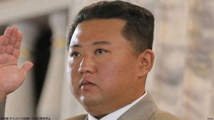 北朝鮮 オリンピック出禁に IOCが資格停止