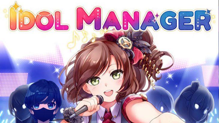 オリンピック出たいからちょっとだけやるよ「Idol Manager」その5【納凛彗讃翔】