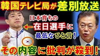 【海外の反応】隣国MBCが東京オリンピックで銅メダル獲得した在日選手に最低の言葉を浴びせる!その報道内容がヤバすぎる…【鬼滅のJAPAN】