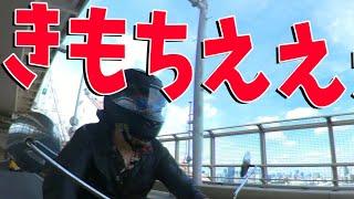 お台場にいったけど、オリンピックのせいで閉鎖されまくって終わってた【バイク・モトブログ】【KUN】