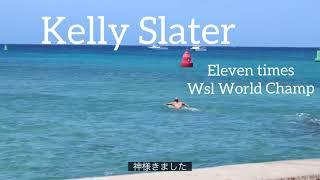 まさかのケリースレーター登場!!!東京オリンピックゴールドのカリッサムーアも!!!   Kelly Slater , Carissa Mooreタウンの道場ケワロ2021  No,18