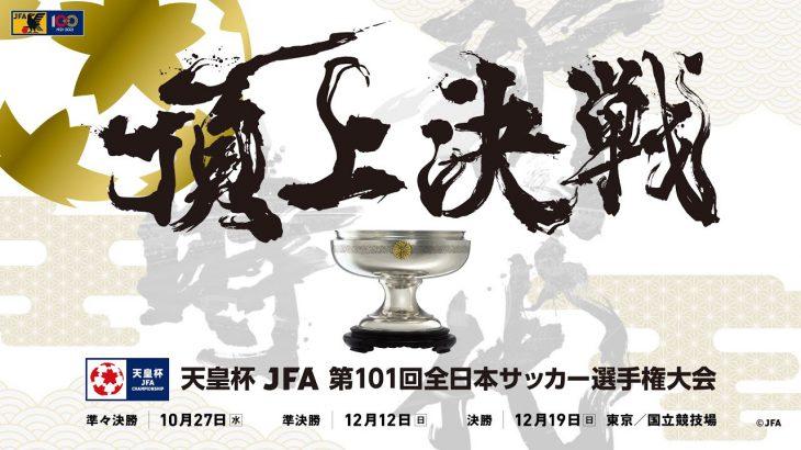 【LIVE】準々決勝組み合わせ抽選会|天皇杯 JFA 第101回全日本サッカー選手権大会