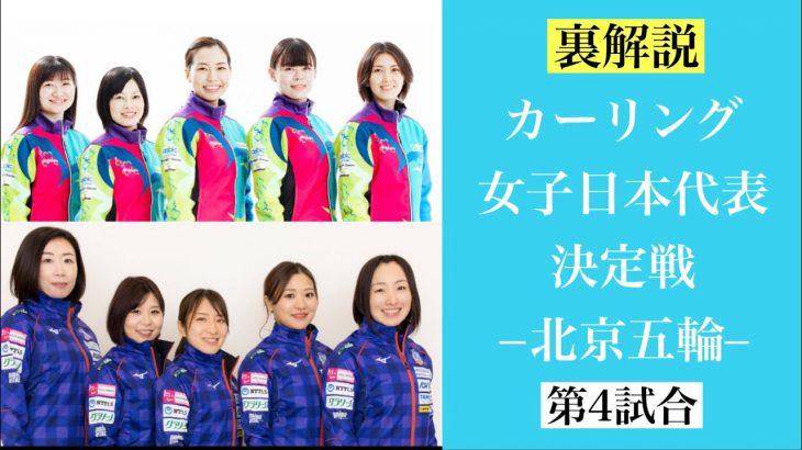 【LIVE裏解説】第4戦 カーリング北京オリンピック日本代表決定戦 ロコソラーレ vs 北海道銀行(Fujisawa vs Yoshimura)