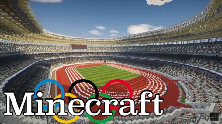 【Minecraft】東京オリンピック国立競技場/【Minecraft】JAPAN NATIONAL STADIUM 建設現場再現建築