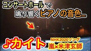 """【嵐×米津玄師】東京オリンピック終了したので、NHK2020ソング『カイト』をコンサートホールで弾いてみた! -arashi """"Kaite"""" by mina"""