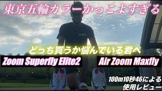 【NIKE】【東京オリンピックカラー】どっち買えばいいか悩んでる君へ。NIKEの短距離スパイク2足を100m10秒46が使用レビュー!!【マックスフライ】【スーパーフライエリート2】