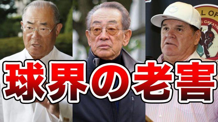 【老害】プロ野球界に波紋を呼ぶお騒がせOB達!