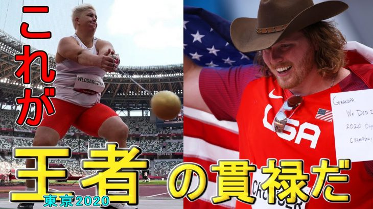 東京オリンピックを振り返る PART3 王者たる所以