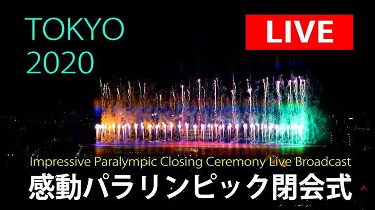 会場外からパラリンピック閉会式生中継 Paralympic Closing Ceremony Live Broadcast