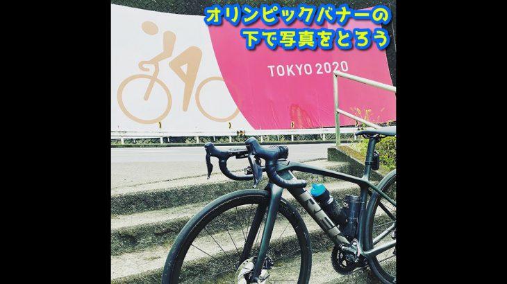 オリンピック気分満喫ライド オリンピックバナーと道志みち Road side Olympic Banner , Doushi-Michi TOKYO2020 Road Race