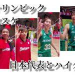 【町田瑠唯】東京オリンピック女子バスケ日本代表選手とハイタッチ【 Rui Machida】【4K】