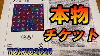 これが東京オリンピックのチケットです (東京オリンピック TOKYO2020 オリンピックチケット )