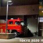 TOKYO2020オリンピック 夜の消防署…ちょっと怖い…。消防車が出てる!